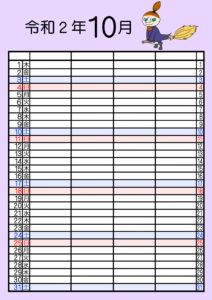ムーミン 家族カレンダー2020 4人 令和2年10月