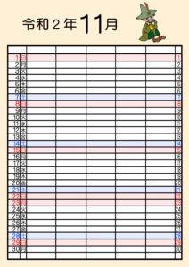 ムーミン 家族カレンダー2020 5人 令和2年11月