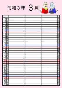 ムーミン 家族カレンダー2020 3人 令和3年3月
