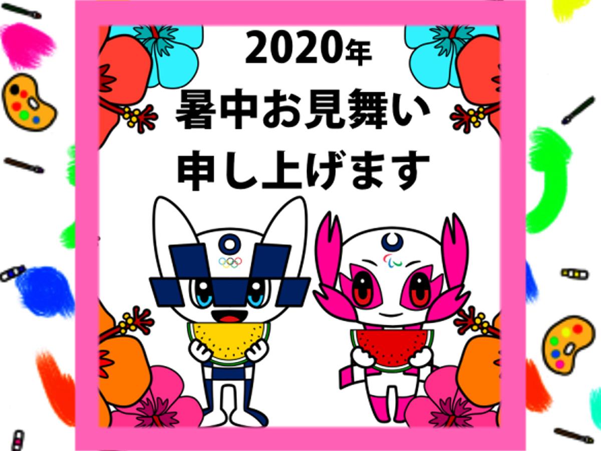東京オリンピックマスコット風暑中見舞い2020年 無料テンプレート 印刷してご自由にお使いください