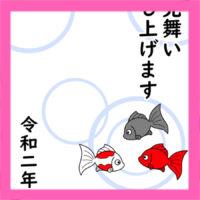 金魚の暑中見舞い2020年 無料テンプレート 印刷してご自由にお使いください