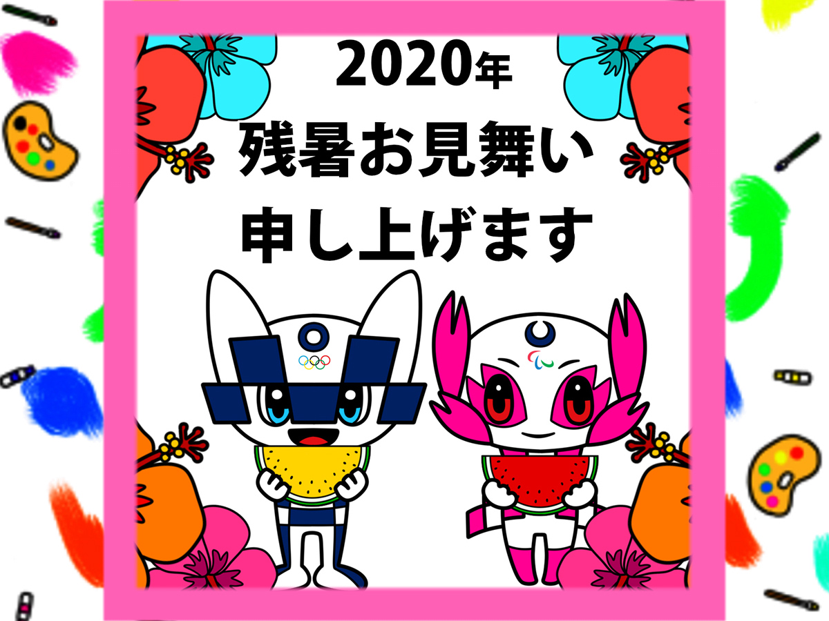 残暑見舞い 2020年東京オリンピックマスコット風 無料テンプレート 印刷してご自由にお使いください