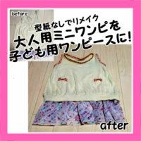 大人服をリメイクして子供服のワンピースに 型紙なしの簡単な作り方