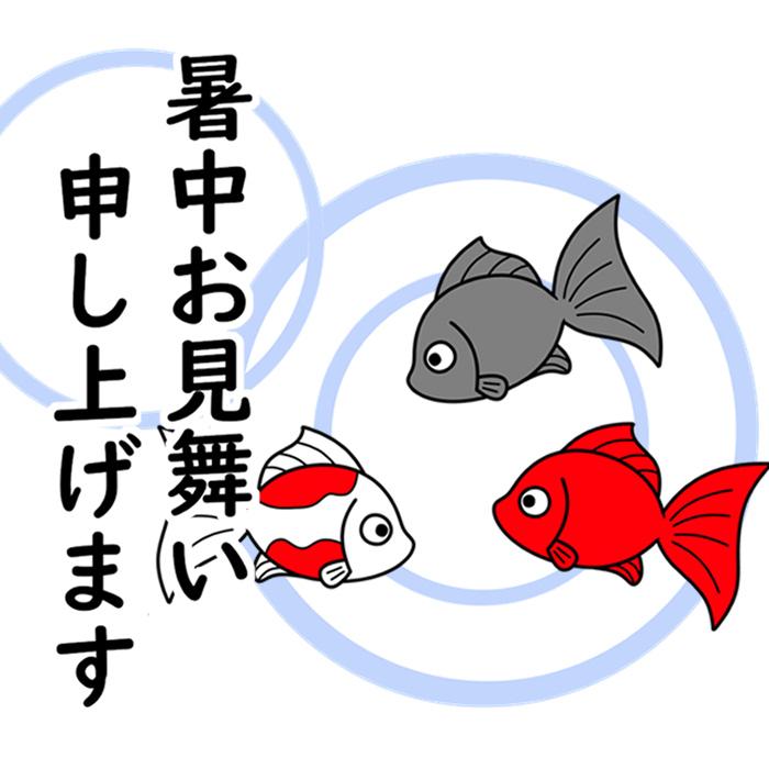 暑中見舞い ラインスタンプ メール 無料ダウンロード 金魚 2020年 令和2年