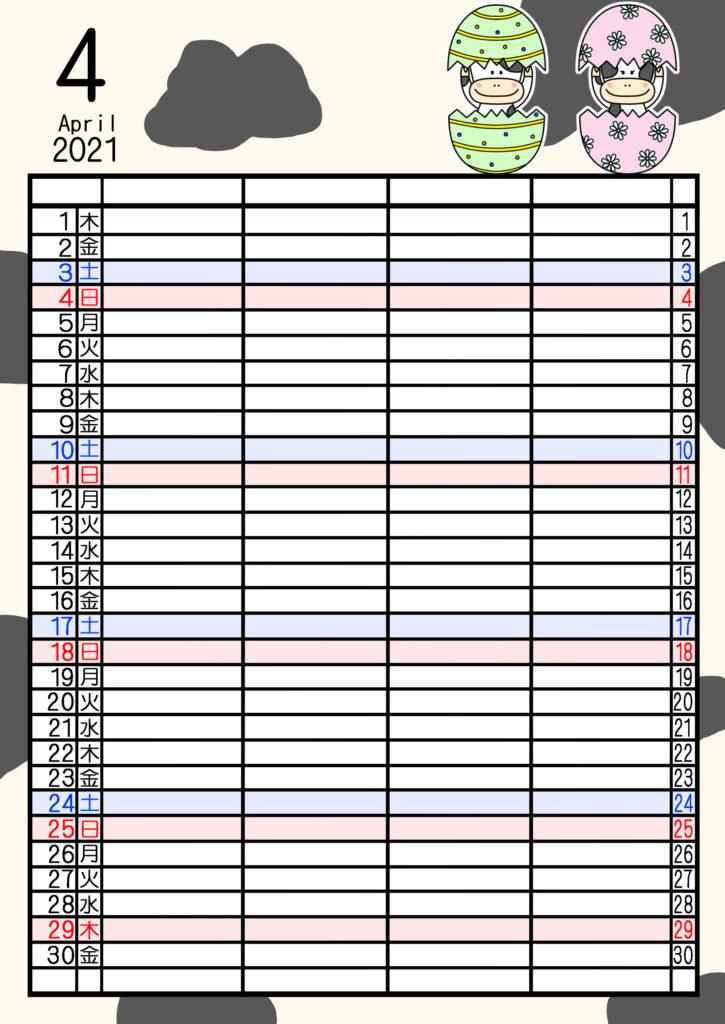 2021年家族カレンダー 無料ダウンロード 干支 動物 4人用 令和3年4月