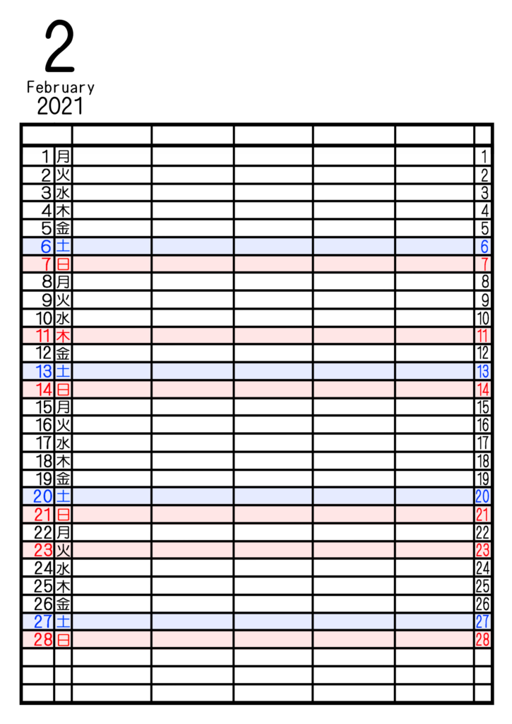 2021年家族カレンダー シンプル 背景透過PNG形式 5人用 2月