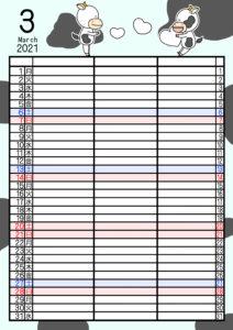 2021年家族カレンダー 無料ダウンロード 干支 動物 3人用 令和3年3月