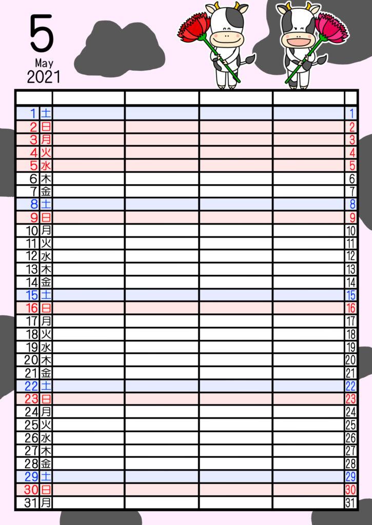 2021年家族カレンダー 無料ダウンロード 干支 動物 4人用 令和3年5月