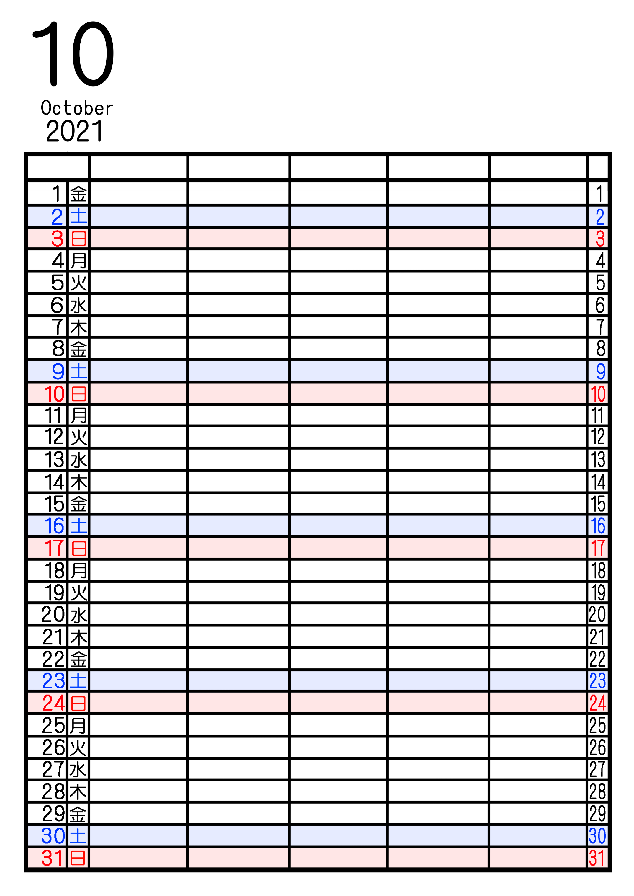 2021年家族カレンダー シンプル 背景透過PNG形式 5人用 10月