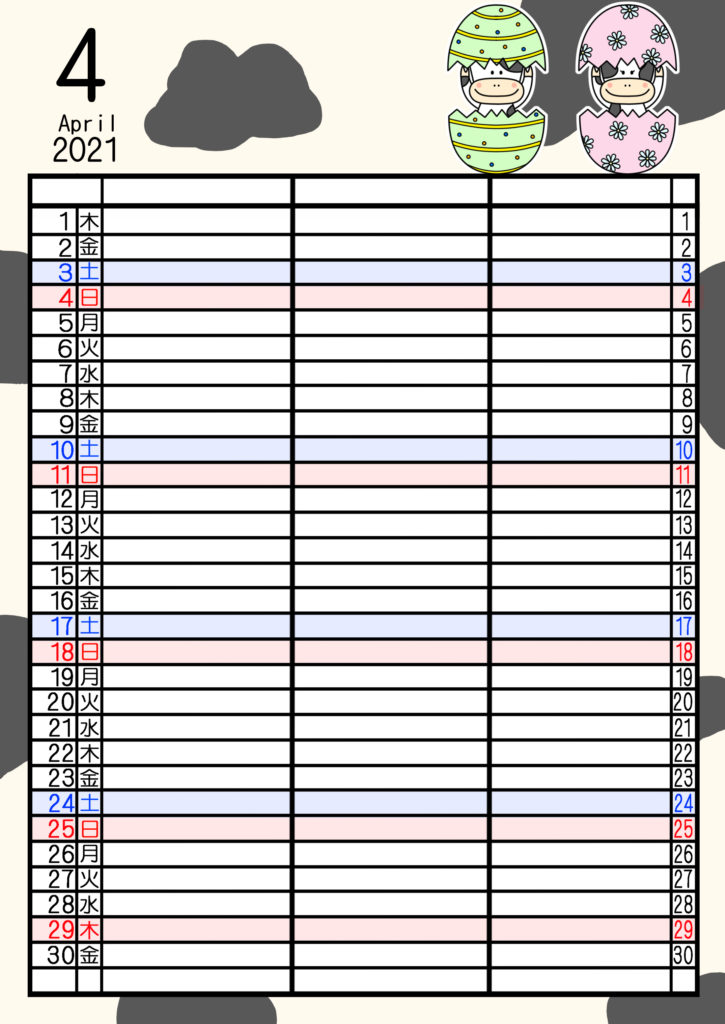 2021年家族カレンダー 無料ダウンロード 干支 動物 3人用 令和3年4月