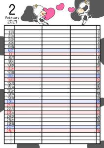 2021年家族カレンダー 無料ダウンロード 干支 動物 3人用 令和3年2月