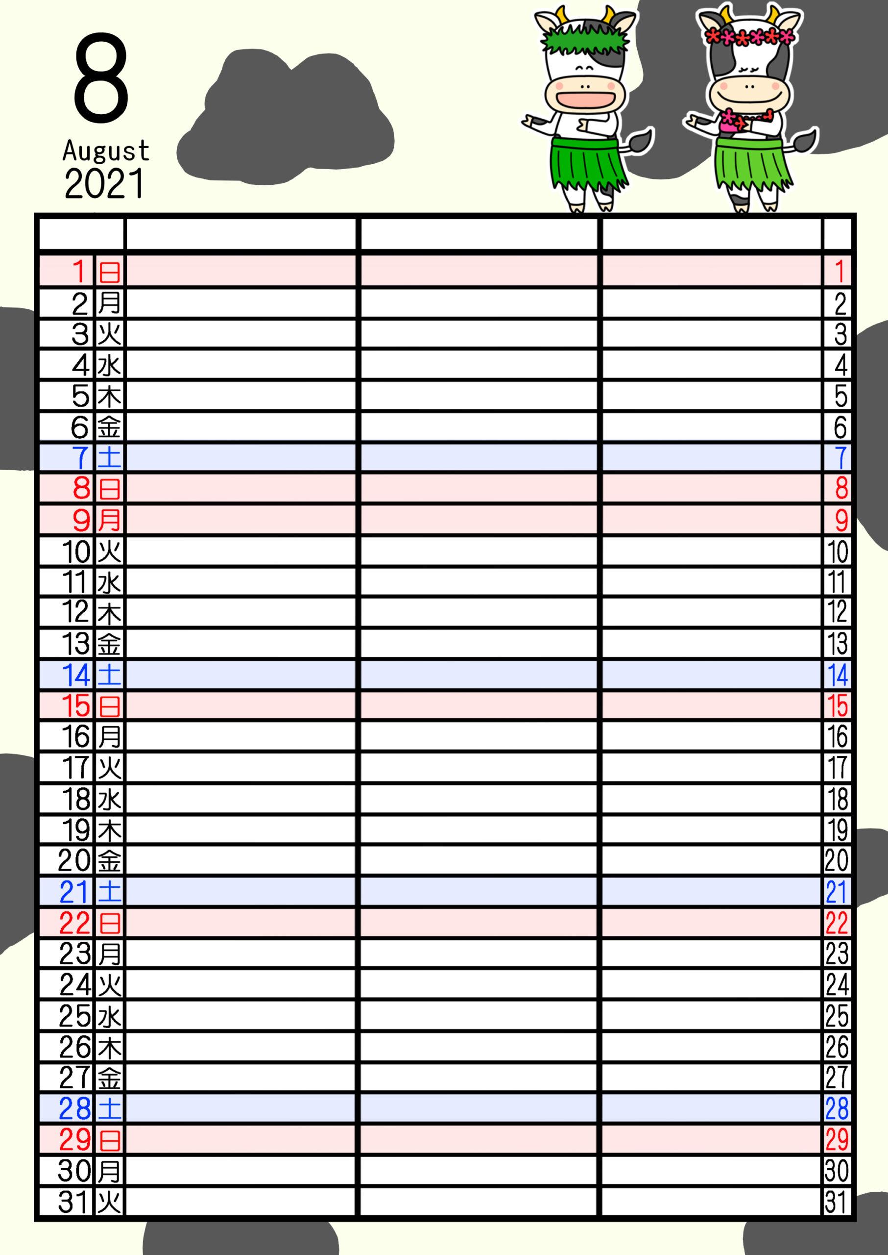 2021年家族カレンダー 無料ダウンロード 干支 動物 3人用 令和3年8月