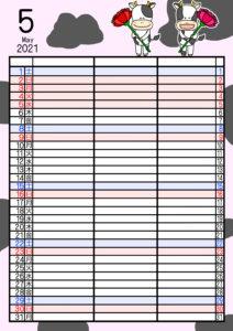 2021年家族カレンダー 無料ダウンロード 干支 動物 3人用 令和3年5月