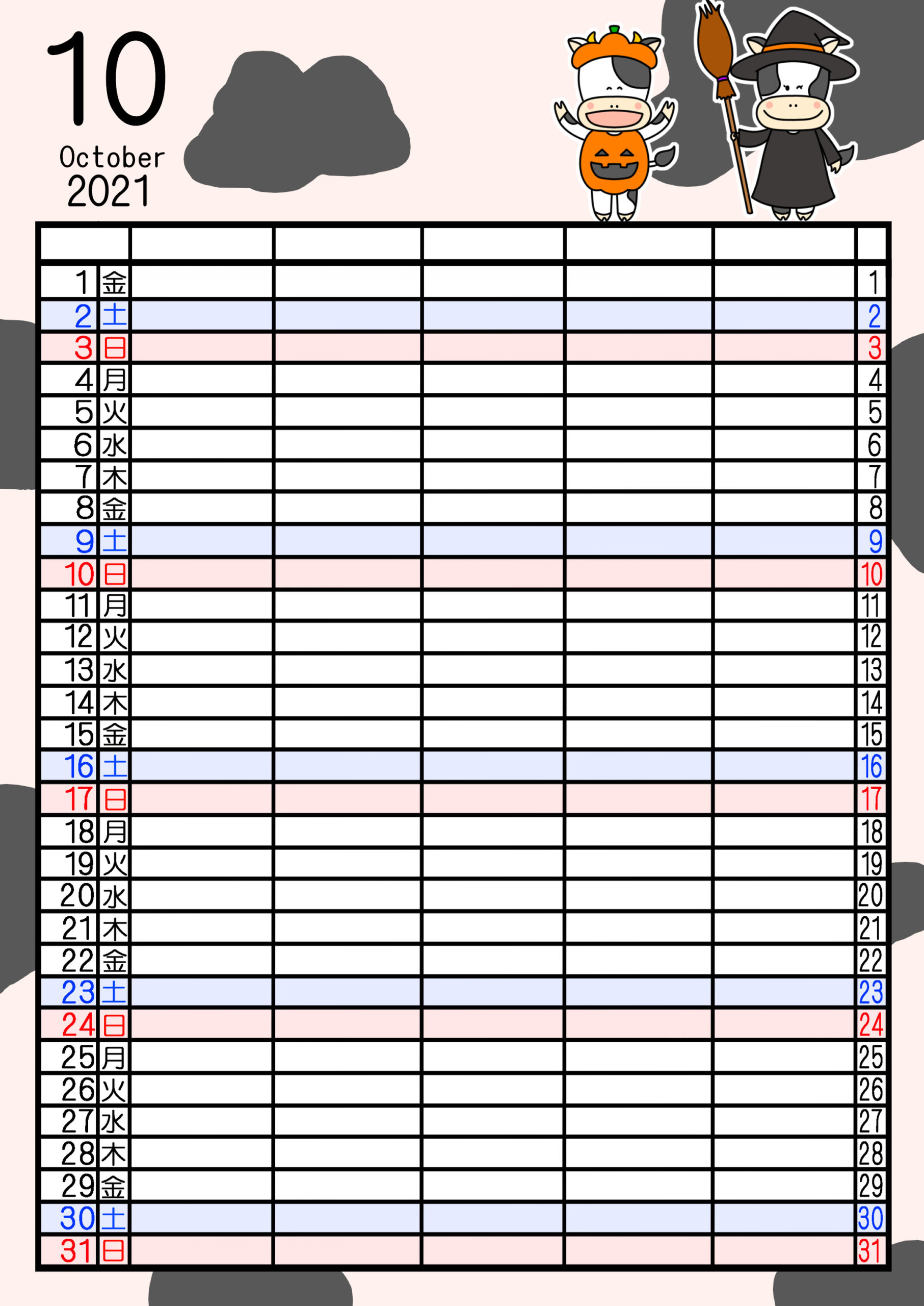 2021年家族カレンダー 無料ダウンロード 干支 動物 5人用 令和3年10月