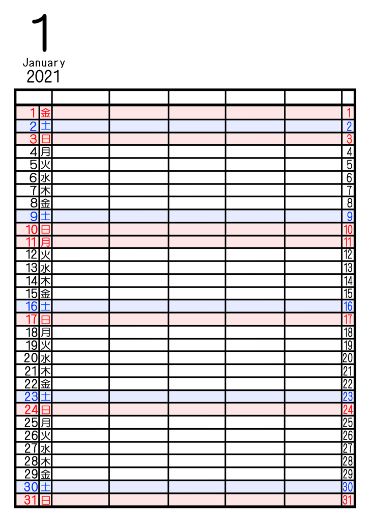 2021年家族カレンダー シンプル 背景透過PNG形式 5人用 1月
