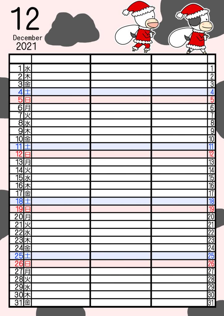 2021年家族カレンダー 無料ダウンロード 干支 動物 3人用 令和3年12月