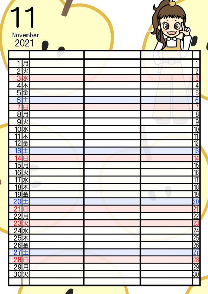 2021年家族カレンダー 無料ダウンロード 果物 フルーツ 女の子 3人用 令和3年11月 梨