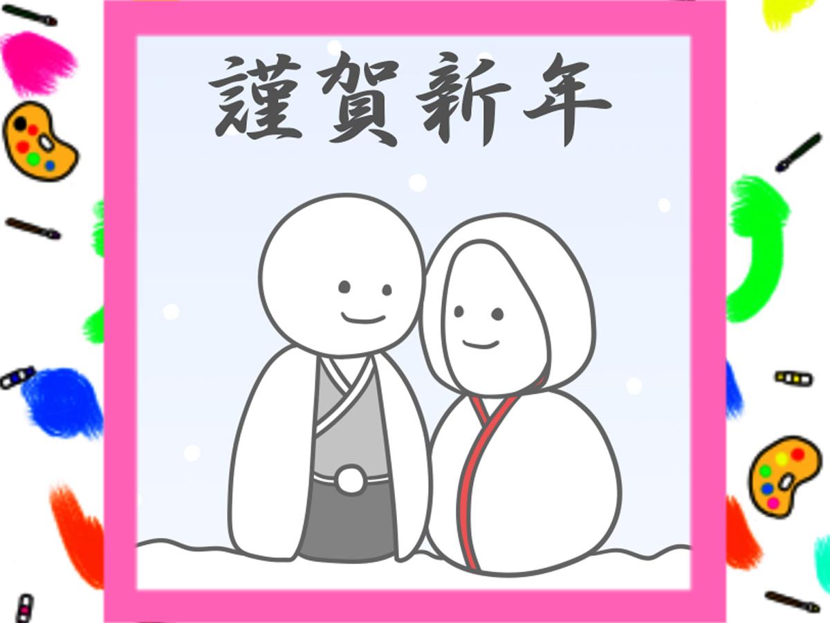 2021年 結婚報告年賀状 写真なし 無料テンプレート 印刷してご自由にお使いください