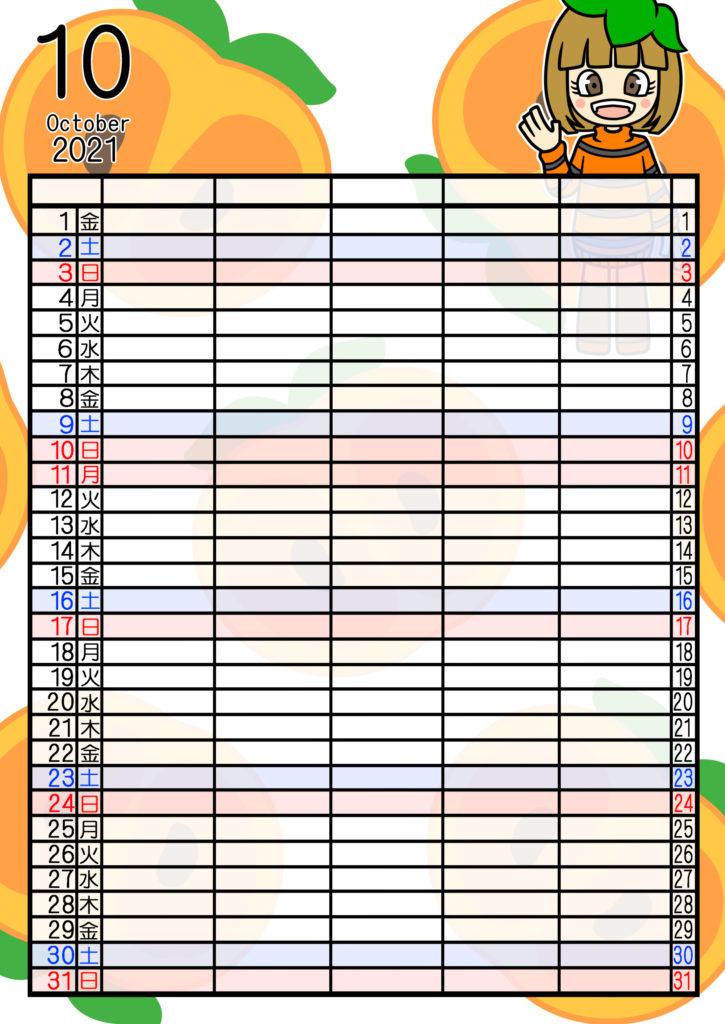 2021年家族カレンダー 無料ダウンロード 果物 フルーツ 女の子 5人用 令和3年10月柿