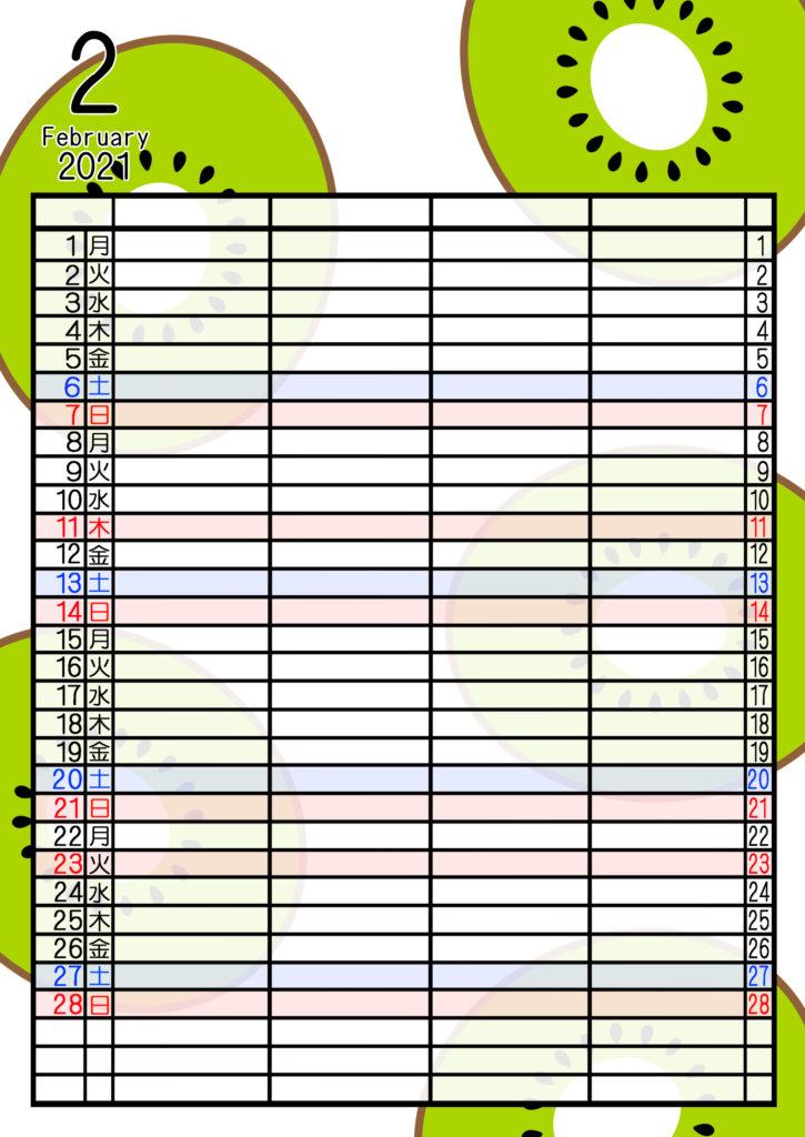 2021年家族カレンダー 無料ダウンロード 果物 フルーツ 4人用 令和3年2月キウイ