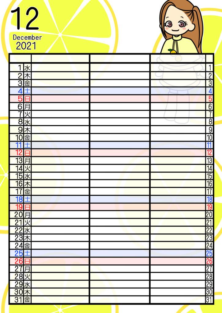 2021年家族カレンダー 無料ダウンロード 果物 フルーツ 女の子 3人用 令和3年12月 柚子 レモン