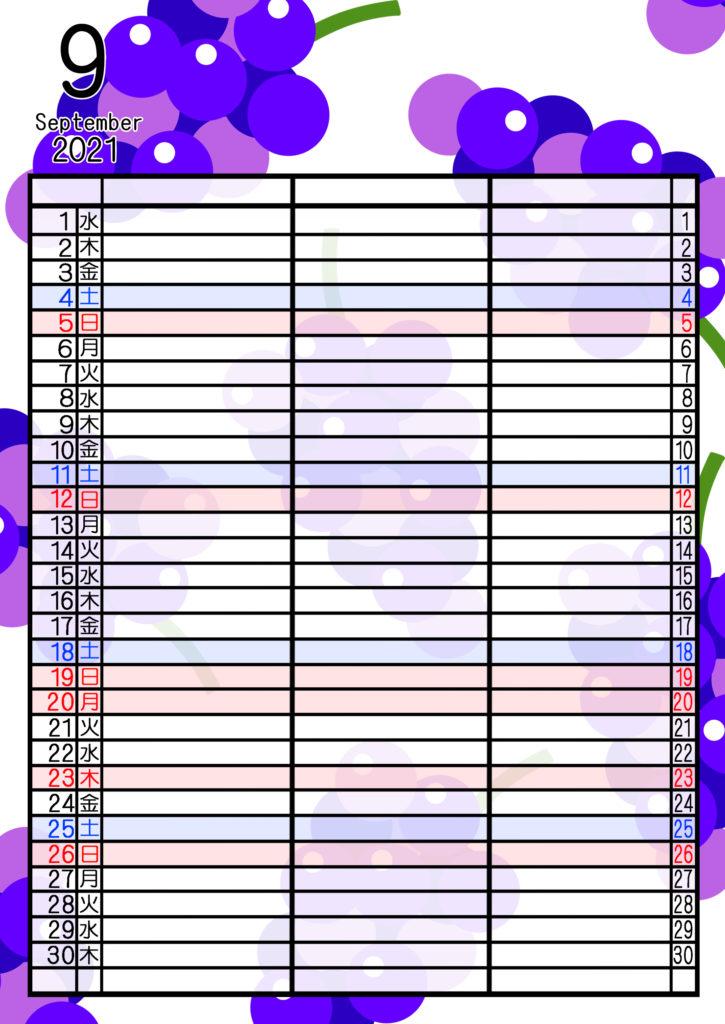 2021年家族カレンダー 無料ダウンロード 果物 フルーツ 3人用 令和3年9月ぶどう