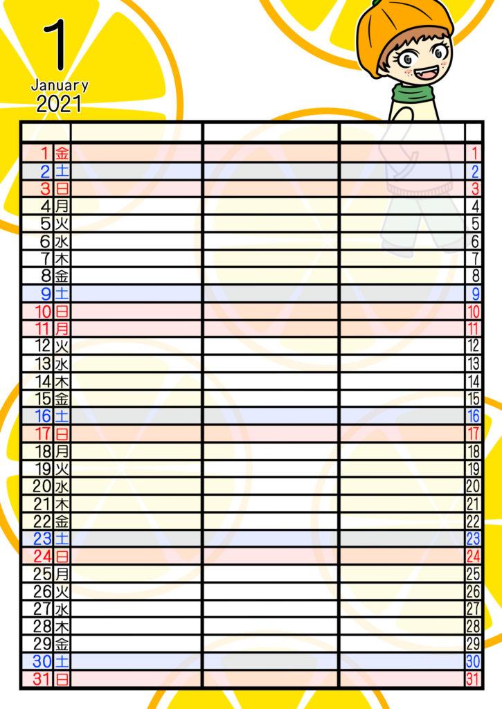2021年家族カレンダー 無料ダウンロード 果物 フルーツ 女の子 3人用 令和3年1月オレンジ