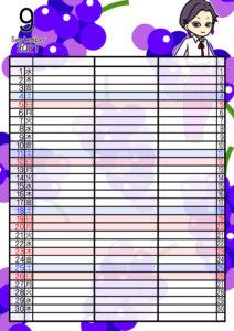 2021年家族カレンダー 無料ダウンロード 果物 フルーツ 女の子 3人用 令和3年9月 ぶどう
