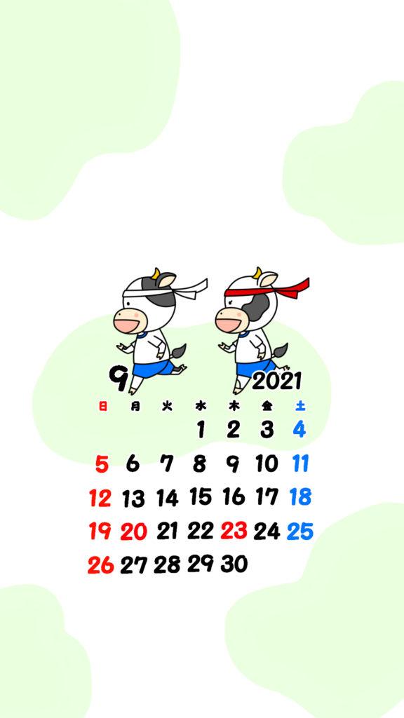 2021年 牛 スマホ壁紙待ち受けカレンダー iPhone Android 令和3年9月
