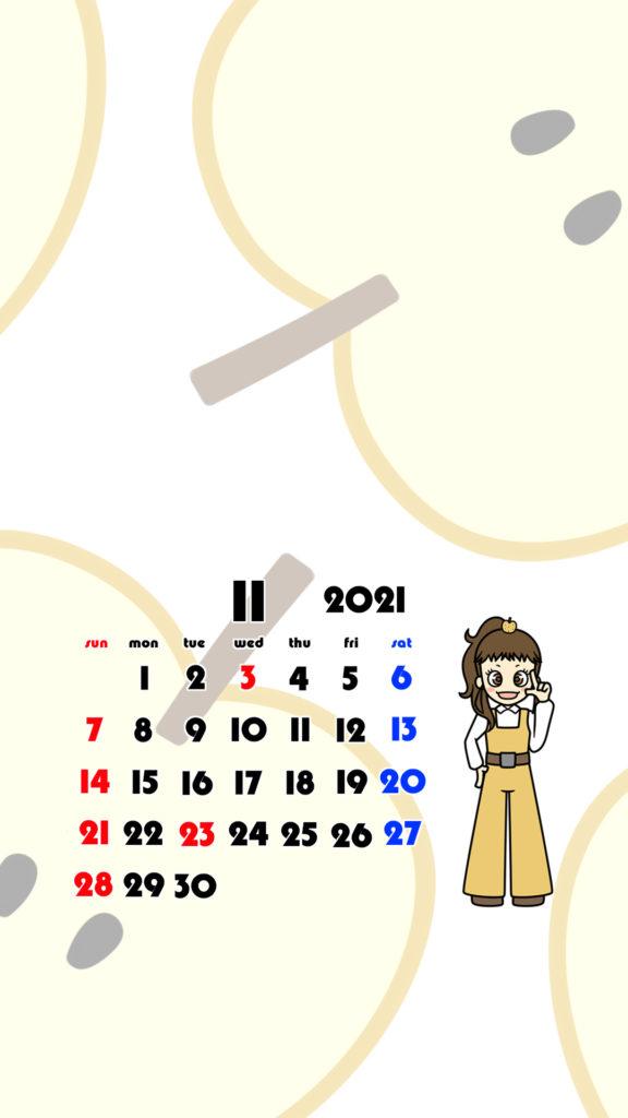 2021年 女の子 果物 フルーツ スマホ壁紙待ち受けカレンダー iPhone Android 令和3年11月 梨