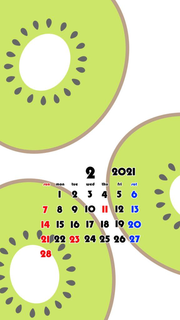2021年 果物 フルーツ スマホ壁紙待ち受けカレンダー iPhone Android 令和3年2月 キウイ