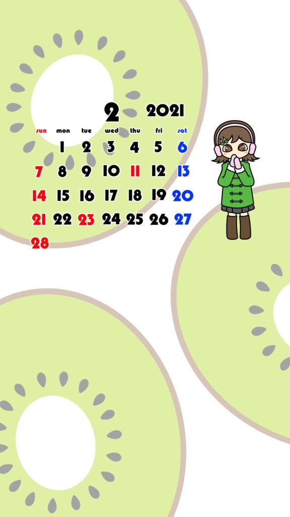 2021年 女の子 果物 フルーツ スマホ壁紙待ち受けカレンダー iPhone Android 令和3年2月 キウイ