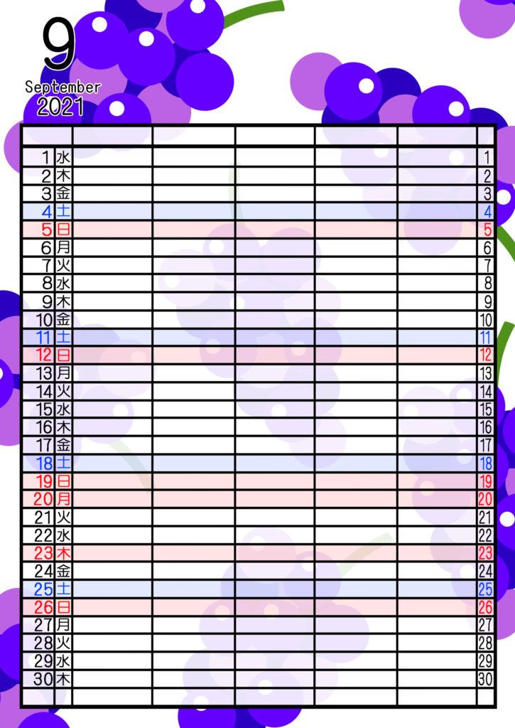 2021年家族カレンダー 無料ダウンロード 果物 フルーツ 5人用 令和3年9月 ぶどう