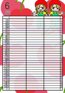 2021年家族カレンダー 無料ダウンロード 果物 フルーツ 女の子 3人用 令和3年6月 さくらんぼ