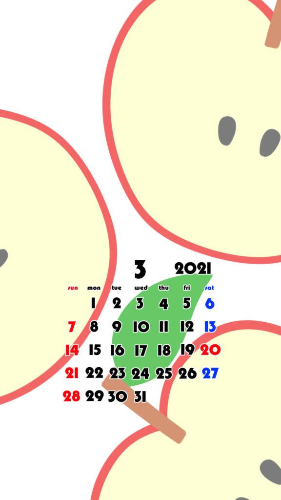 2021年 果物 フルーツ スマホ壁紙待ち受けカレンダー iPhone Android 令和3年3月 りんご