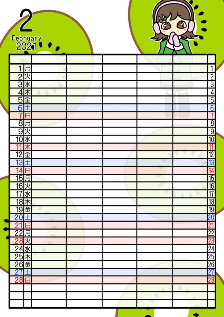 2021年家族カレンダー 無料ダウンロード 果物 フルーツ 女の子 5人用 令和3年2月キウイ