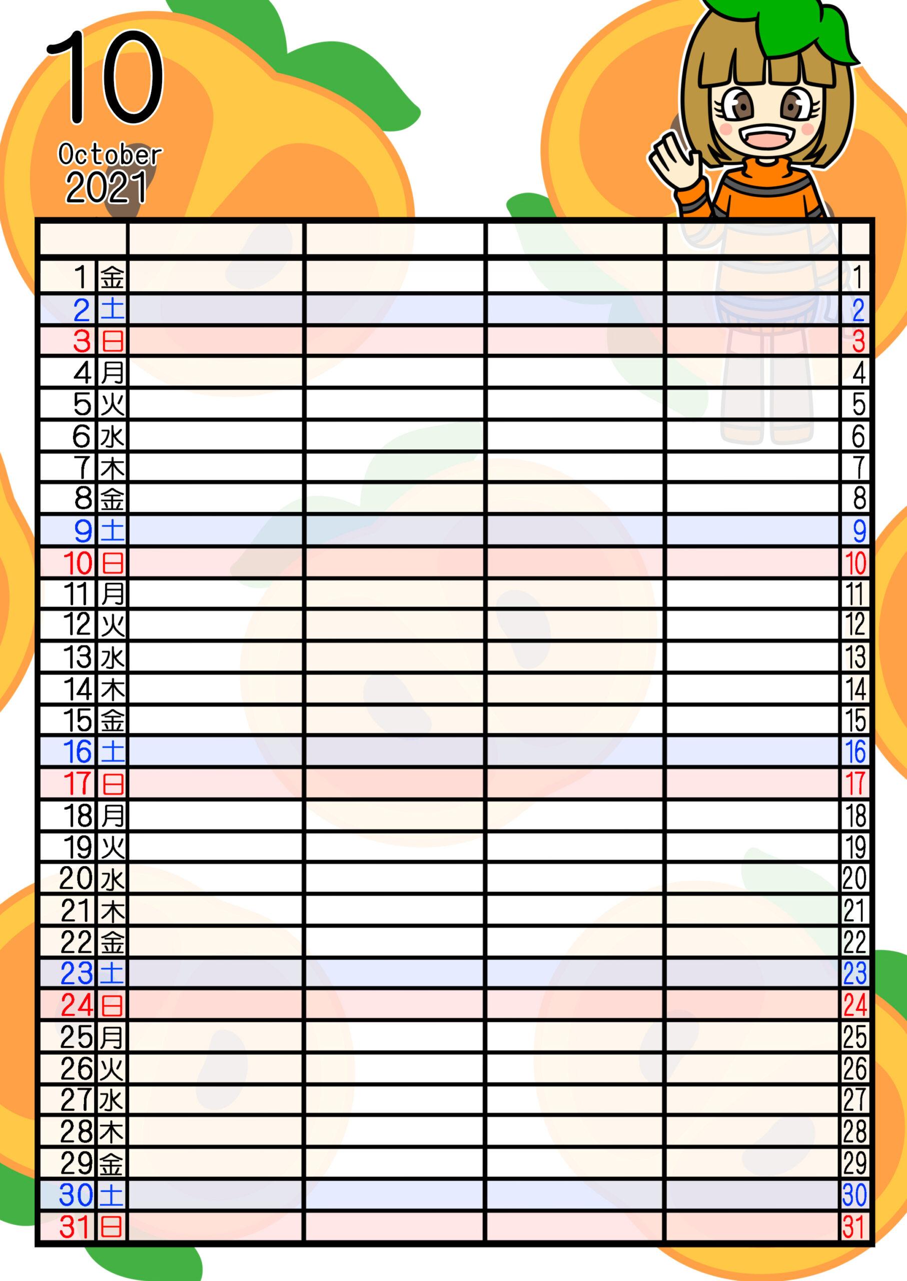 2021年家族カレンダー 無料ダウンロード 果物 フルーツ 女の子 4人用 令和3年10月柿