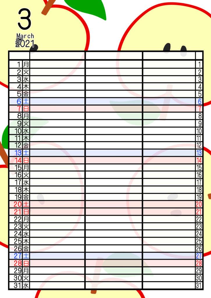 2021年家族カレンダー 無料ダウンロード 果物 フルーツ 3人用 令和3年3月りんご