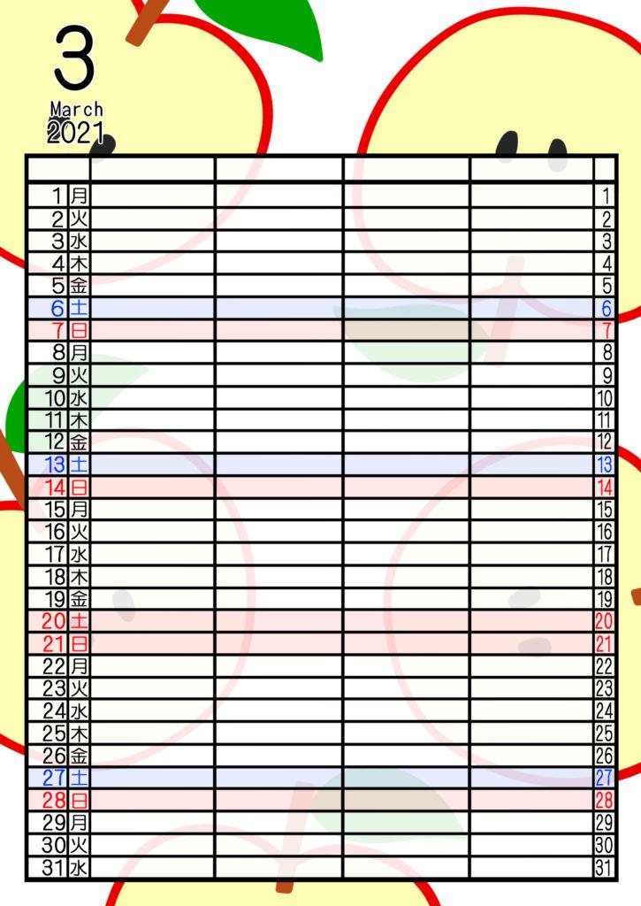 2021年家族カレンダー 無料ダウンロード 果物 フルーツ 4人用 令和3年3月りんご
