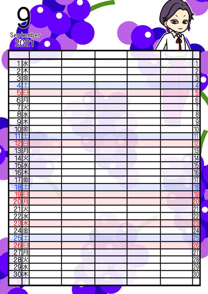 2021年家族カレンダー 無料ダウンロード 果物 フルーツ 女の子 5人用 令和3年9月ぶどう