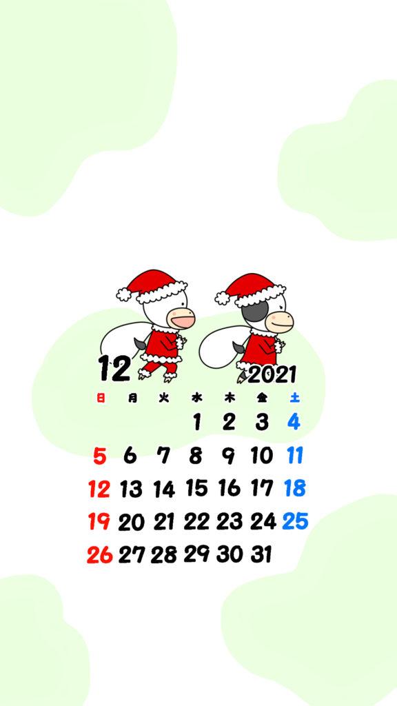 2021年 牛 スマホ壁紙待ち受けカレンダー iPhone Android 令和3年12月