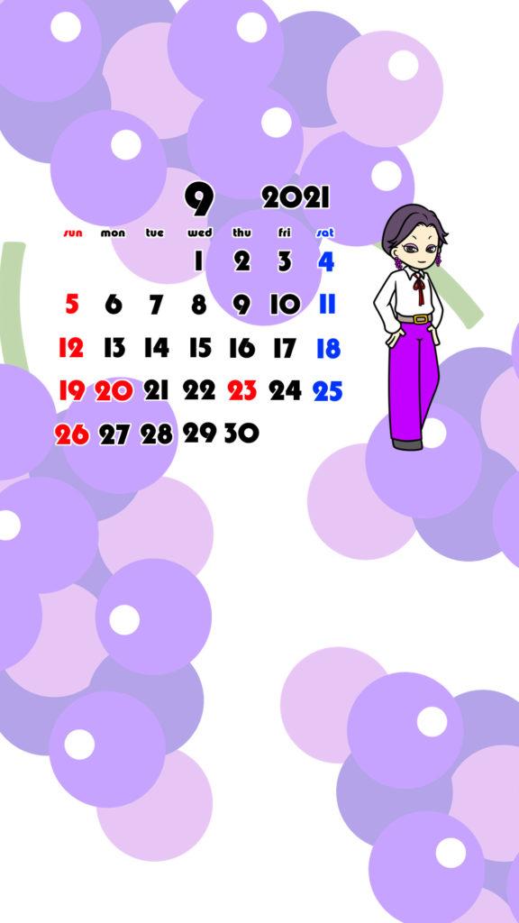 2021年 女の子 果物 フルーツ スマホ壁紙待ち受けカレンダー iPhone Android 令和3年9月 ぶどう