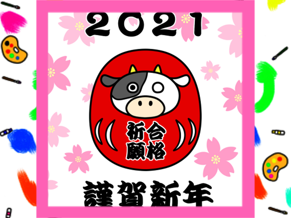 2021年 合格祈願年賀状 無料テンプレート 印刷してご自由にお使いください