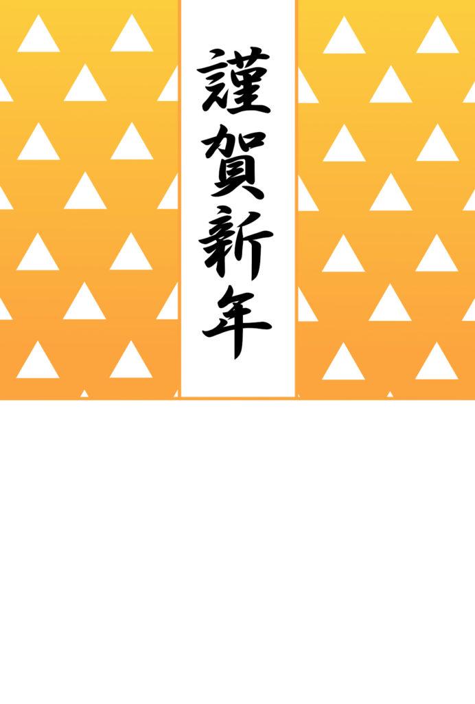 年賀状 和柄 鬼滅の刃 無料印刷 テンプレート
