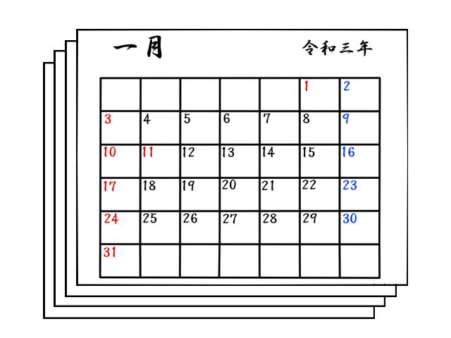 令和3年月間カレンダー シンプル漢字