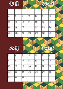 令和3年和柄カレンダー 幾何学模様 鬼滅の刃 冨岡義勇 2021年7月8月