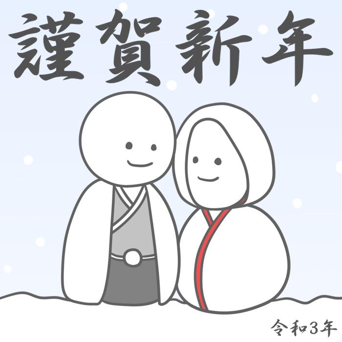 ラインスタンプ風 2021年年賀状 無料ダウンロード 結婚報告 雪だるま