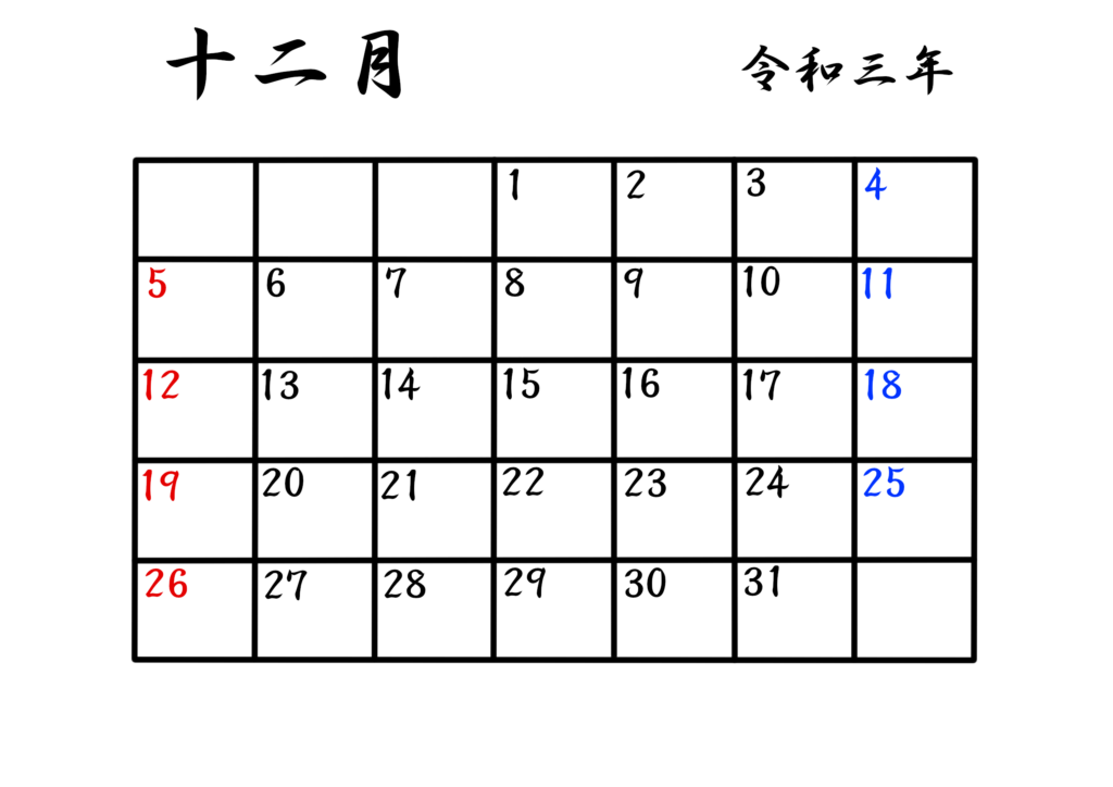 令和三年月間カレンダー 無料印刷 2021年12月