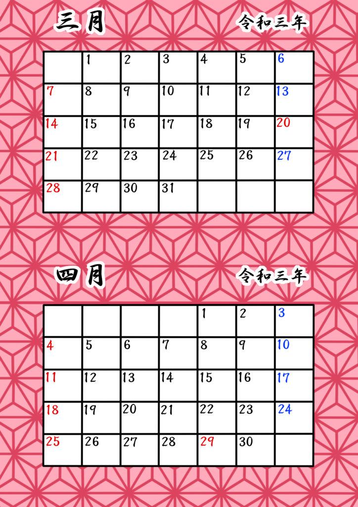 令和3年和柄カレンダー 麻の葉模様 鬼滅の刃 竈門禰豆子 2021年3月4月