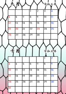 令和3年和柄カレンダー 蝶の羽根模様 鬼滅の刃 胡蝶しのぶ 2021年9月10月